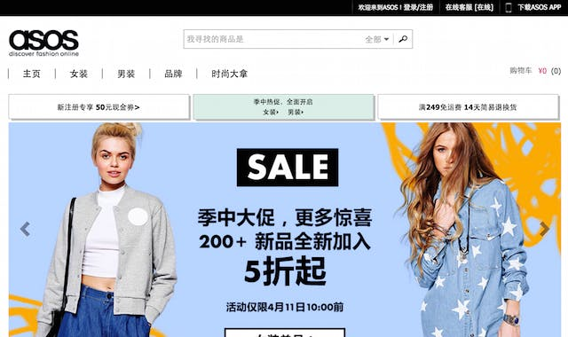 ASOS.cn front page