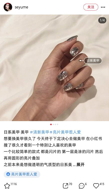 Screencap of a Note featuring some decorative nail art on Xiaohongshu