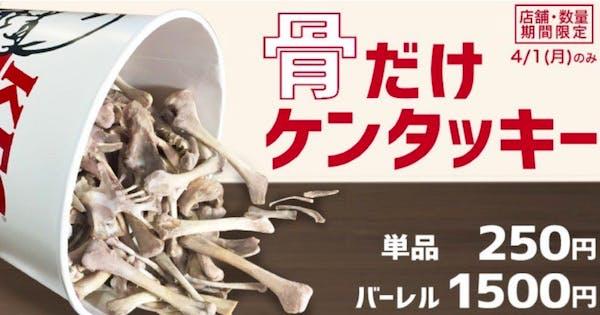 kfc-only-bones-april-fool
