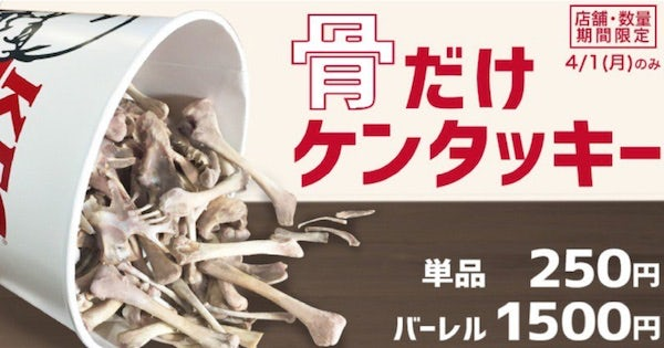 kfc-only-bones-april-fool