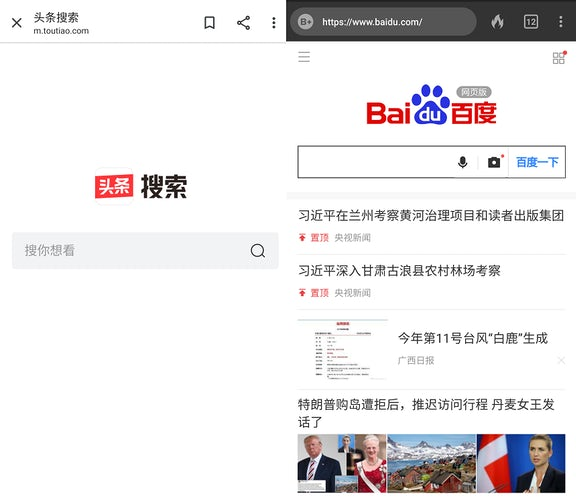The homepage for Toutiao Search, which is all white with a logo above a search bar, next to the homepage for Baidu, which has a logo at the top above a search bar, a number of news headlines and some images.
